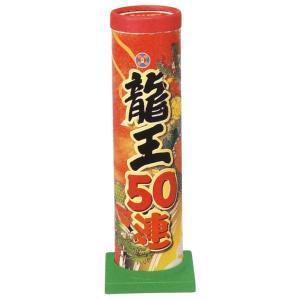 連発花火 龍王50連 (5本入り)|marutomi-a