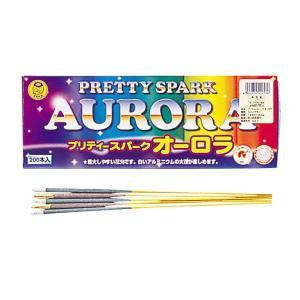 日本製 国産花火 手持ち花火 オーロラ (1BOX = 1本入り×200パック) marutomi-a