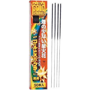 手持ち花火 煙少なめ 焚昇ニューゴールド 50P (50本入り×5パック)|marutomi-a