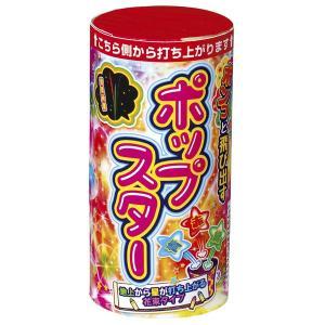 打ち上げ花火 ポップスター (打上三ッ星) (10本入り)|marutomi-a