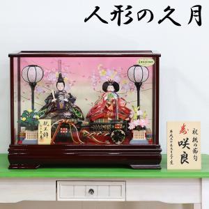 雛人形 コンパクト ケース入り 久月 ケース飾り 親王飾り 小三五親王 アクリルケース オルゴール付 marutomi-a