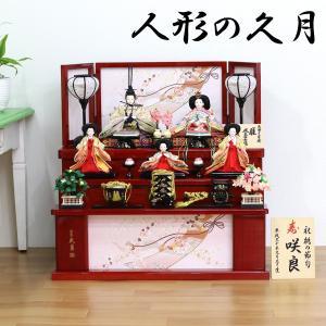 雛人形 三段 収納 3段 久月 収納三段飾り 小三五親王 小芥子官女 五人飾り|marutomi-a