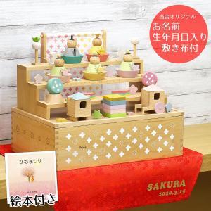 雛人形 コンパクト 収納 徳永こいのぼり 木製 プーカのひなにんぎょう ハコ 2021年モデル 名前・生年月日入り敷き布セット|marutomi-a