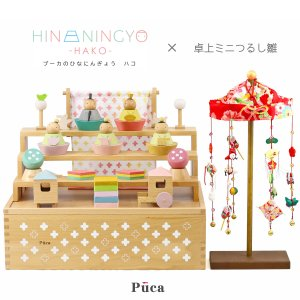雛人形 コンパクト 収納 徳永こいのぼり 木製 プーカのひなにんぎょう ハコ 2021年モデル 卓上ミニつるし雛セット|marutomi-a