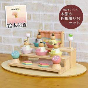 雛人形 三段 3段 徳永こいのぼり 木製 プーカのひなにんぎょう BASIC ベーシック 2021年モデル 三段五人飾り 木製円形台セット|marutomi-a
