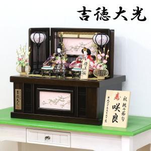 雛人形 コンパクト 収納 吉徳 吉徳大光 柳親王 収納飾り 優美桜|marutomi-a