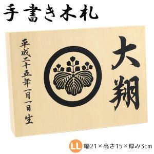 家紋・名入れ木札 ≪LLサイズ≫お子様の お名前 生年月日 を手描きしてお届け!※家紋入れ代金込み|marutomi-a