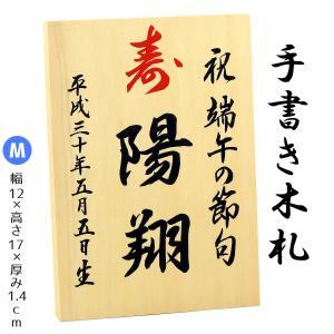 手書き 名入れ木札 ≪Mサイズ≫お子様の お名前 生年月日 を手描きしてお届け!|marutomi-a