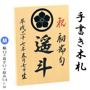 家紋・名入れ木札 ≪Mサイズ≫お子様の お名前 生年月日 を手描きしてお届け!※家紋入れ代金込み|marutomi-a