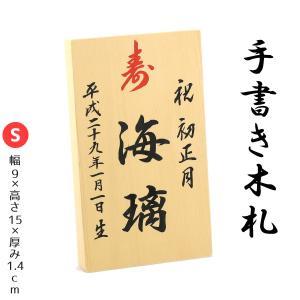 手書き 名入れ木札 ≪Sサイズ≫お子様の お名前 生年月日 を手描きしてお届け!|marutomi-a