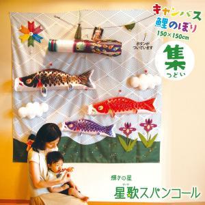 室内用鯉のぼり キャンバス鯉のぼり 集 星歌スパンコールセット KOI-T-126-571 徳永鯉のぼり|marutomi-a