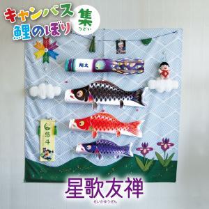 室内用鯉のぼり キャンバス鯉のぼり 集 星歌友禅セット KOI-T-126-572 徳永鯉のぼり|marutomi-a