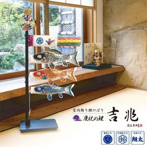 室内用鯉のぼり 室内飾り鯉のぼり 慶祝の鯉 吉兆 (きっちょう) 台付きセット KOI-T-127-001 徳永鯉のぼり|marutomi-a