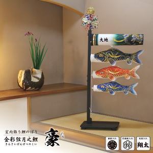 室内用鯉のぼり 室内飾り鯉のぼり 金彩弦月の鯉 豪 (ごう) 台付きセット KOI-T-127-011 徳永鯉のぼり|marutomi-a
