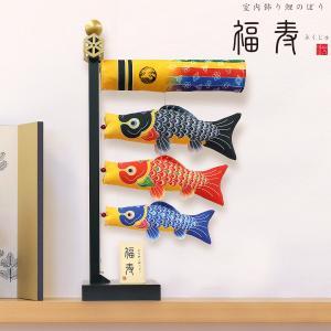 室内用鯉のぼり 室内飾り鯉のぼり 福寿 (ふくじゅ) KOI-T-127-041 徳永鯉のぼり|marutomi-a