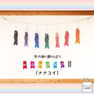 室内用鯉のぼり nanakoi (ナナコイ) ガーランド KOI-T-410-010 徳永鯉のぼり|marutomi-a