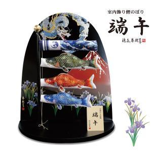 室内用鯉のぼり 室内こいのぼり飾り 端午 KOI-T-410-100 徳永鯉のぼり|marutomi-a
