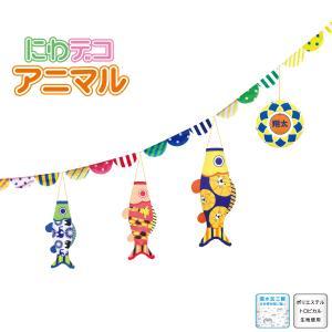 庭用鯉のぼり にわデコ アニマル KOI-T-410-111 徳永鯉のぼり|marutomi-a