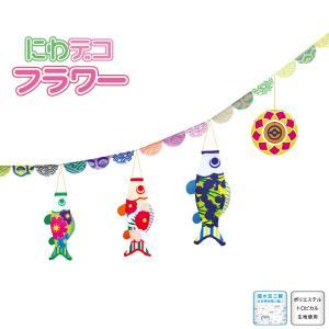 庭用鯉のぼり にわデコ フラワー KOI-T-410-112 徳永鯉のぼり|marutomi-a