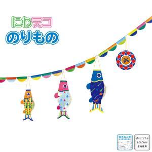 庭用鯉のぼり にわデコ のりもの KOI-T-410-113 徳永鯉のぼり|marutomi-a