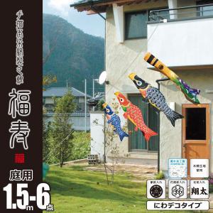 庭園用にわデコセット 福寿 1.5m 6点 にわデコセット ガーランド KOI-T-410-141 徳永鯉のぼり|marutomi-a