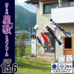 庭園用にわデコセット 星歌スパンコール 1.5m 6点 にわデコセット ガーランド KOI-T-410-145 徳永鯉のぼり|marutomi-a