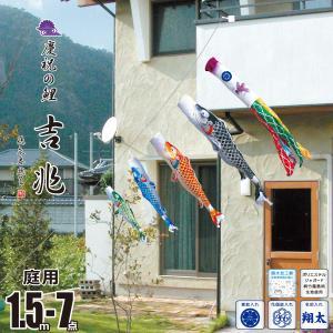 庭園用にわデコセット 吉兆 1.5m 7点 にわデコセット ガーランド KOI-T-410-153 徳永鯉のぼり|marutomi-a