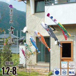 庭園用にわデコセット 吉兆 1.2m 8点 にわデコセット ガーランド KOI-T-410-156 徳永鯉のぼり|marutomi-a