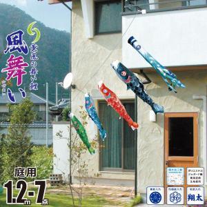 庭園用にわデコセット 風舞い 1.2m 7点 にわデコセット ガーランド KOI-T-410-174 徳永鯉のぼり|marutomi-a