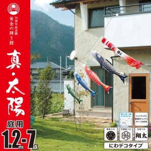 庭園用にわデコセット 真・太陽 1.2m 7点 にわデコセット ガーランド KOI-T-410-194 徳永鯉のぼり|marutomi-a