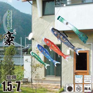 庭園用にわデコセット 豪(ごう) 1.5m 7点 にわデコセット ガーランド KOI-T-410-222 徳永鯉のぼり|marutomi-a
