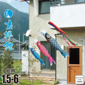 庭園用にわデコセット 友禅鯉 1.5m 6点 にわデコセット ガーランド KOI-T-410-256 徳永鯉のぼり|marutomi-a