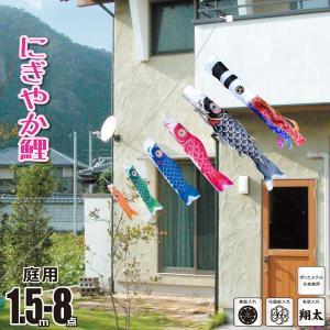 庭園用にわデコセット にぎやか鯉 1.5m 8点 にわデコセット KOI-T-410-395-8 徳永鯉のぼり|marutomi-a