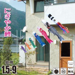 庭園用にわデコセット にぎやか鯉 1.5m 9点 にわデコセット KOI-T-410-395-9 徳永鯉のぼり|marutomi-a