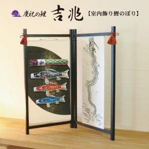 室内用鯉のぼり 室内飾り鯉のぼり 吉兆 KOI-T-600-876 徳永鯉のぼり|marutomi-a