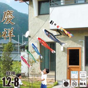 庭園用にわデコセット 慶祥 1.2m 8点 にわデコセット KOI-T-KEISHO-ND 徳永鯉のぼり|marutomi-a