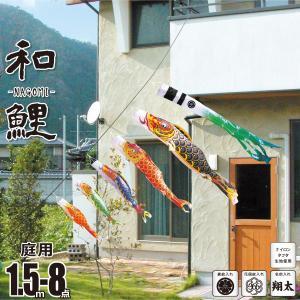 庭園用にわデコセット 和鯉 1.5m 8点 にわデコセット KOI-T-NGM-8 徳永鯉のぼり|marutomi-a