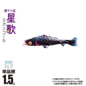 星歌スパンコール 単品鯉のぼり 1.5m ポリエステル 撥水加工 口金具付き 徳永鯉のぼり こいのぼり 単品 KOT-T-000-400|marutomi-a