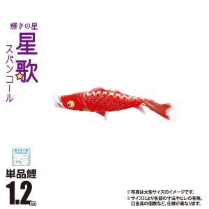 星歌スパンコール 単品鯉のぼり 1.2m ポリエステル 撥水加工 口金具付き 徳永鯉のぼり こいのぼり 単品 KOT-T-000-401|marutomi-a