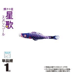 星歌スパンコール 単品鯉のぼり 1m ポリエステル 撥水加工 口金具付き 徳永鯉のぼり こいのぼり 単品 KOT-T-000-402|marutomi-a