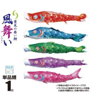 風舞い 単品鯉のぼり 1m ポリエステル 撥水加工 口金具付き 徳永鯉のぼり こいのぼり 単品 KOT-T-000-869|marutomi-a