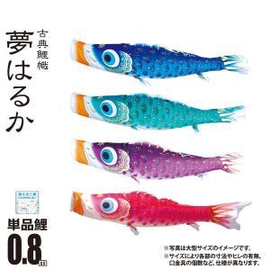 夢はるか 単品鯉のぼり 0.8m ポリエステル 撥水加工 口金具付き 徳永鯉のぼり こいのぼり 単品 KOT-T-001-642|marutomi-a