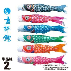 友禅鯉 単品鯉のぼり 2m ポリエステル 口金具付き 徳永鯉のぼり こいのぼり 単品 KOT-T-003-573|marutomi-a