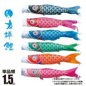 友禅鯉 単品鯉のぼり 1.5m ポリエステル 口金具付き 徳永鯉のぼり こいのぼり 単品 KOT-T-003-575|marutomi-a