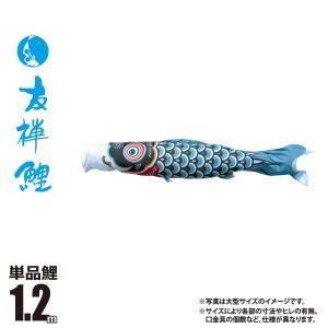 友禅鯉 単品鯉のぼり 1.2m ポリエステル 口金具付き 徳永鯉のぼり こいのぼり 単品 KOT-T-003-576|marutomi-a
