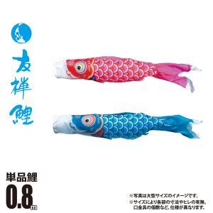 友禅鯉 単品鯉のぼり 0.8m ポリエステル 口金具付き 徳永鯉のぼり こいのぼり 単品 KOT-T-003-578|marutomi-a