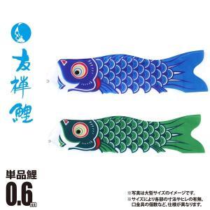 友禅鯉 単品鯉のぼり 0.6m ポリエステル 口金具付き 徳永鯉のぼり こいのぼり 単品 KOT-T-003-579|marutomi-a