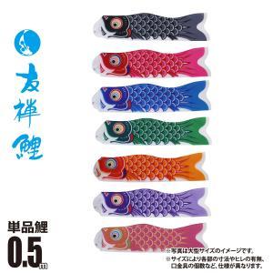 友禅鯉 (ミニ鯉) 単品鯉のぼり 0.5m koi-tpk-003-580(※口ヒモが細い糸の為、口金具は付属しません。) ナイロン