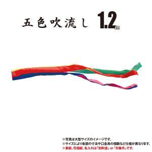 五色吹流し (友禅鯉 ゴールド鯉 金太郎ゴールド鯉共通) 1.2m ポリエステル 口金具付き 徳永鯉のぼり 吹流し 単品 KOT-T-003-642|marutomi-a