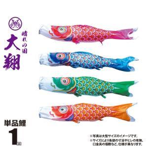 大翔鯉 単品鯉のぼり 1m ポリエステル 口金具付き 徳永鯉のぼり こいのぼり 単品 KOT-T-003-714|marutomi-a